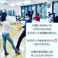 広島にお住まいの40代50代60代の社交ダンス未経験の皆さん - 広島社交ダンス 社交ダンス教室ダンススタジオBHM教室 ダンスホールBHM 始めたい方 未経験初心者歓迎♪