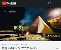 今週初めのYouTubeチャンネルは、キャンプで焚き火編 #キャンプ #焚き火 #youtubeチャンネル #ラテンボーカル - マコト日記