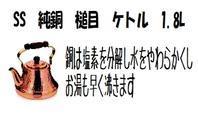 銅のケトル - リブジョイ ワタフク