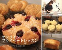 オンラインプライベートレッスン「さくらんぼのフォカッチャ、シミット、チーズ蒸しパン、バナナ食パン、サバラン、紅茶酵母」 - 自家製天然酵母パン教室料理教室Espoir3nさいたま市大宮