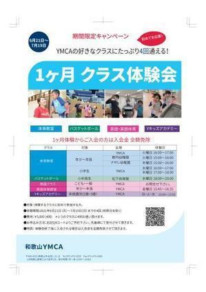 2021【1ヶ月体験会】参加者募集 - 和歌山YMCA blog