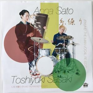 Anna Sato, Toshiyuki Sasaki (里アンナ, 佐々木俊之) ? 糸繰り - まわるよレコード ACE WAX COLLECTORS