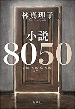 「小説8050」林真理子著 - 幸せごっこ
