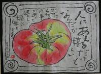 トマト「人に会えるだけで嬉しい」 - ムッチャンの絵手紙日記