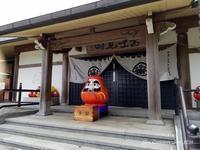 ◆ 西伊豆 小土肥温泉へ、その20「日本一大きいだるまがある土肥達磨寺」(2021年5月) - 空とグルメと温泉と