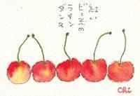 さくらんぼ・紅い - 北川ふぅふぅの「赤鬼と青鬼のダンゴ」~絵てがみのある暮らし~
