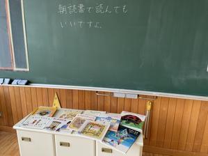 「ほっこり」した出来事 - 羅臼町立羅臼小学校ブログ