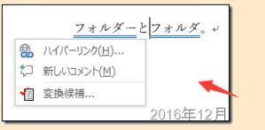 【Office 2016】Word 2016で日本語でも文章校正ができるようになった - office2019pro
