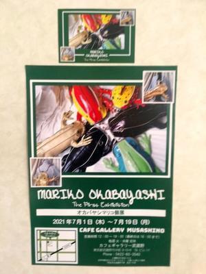 初個展A3ポスター出来上がりました - 布と木と革FHMO-DESIGNS(エフエッチエムオーデザインズ)Favorite Hand Made Original Designs