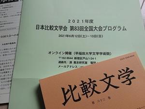 日本比較文学会第83回全国大会 有川知津子 - 南の魚座 福岡短歌日乗