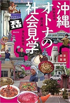 『沖縄オトナの社会見学』を読む - Archiscape