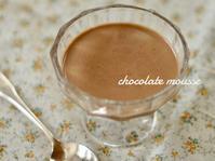 チョコレートムース。~ゼラチン使用~ - あーちゃんカフェ