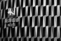 緊急事態の梅田に出て行きました - スポック艦長のPhoto Diary