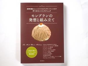 『モンブランの発想と組み立て』が発売となりました! - イギリスの食、イギリスの料理&菓子