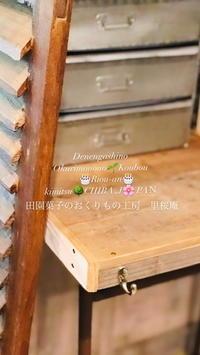 スク-ルデスク - *田園菓子のおくりもの工房…  里桜庵Riou-an