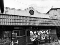 銭湯のある風景 - 神戸ポタリング日記