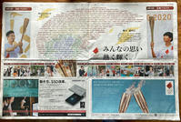 TOKYO2020 聖火リレー/新聞記事(広告) - 『文化』を勝手に語る