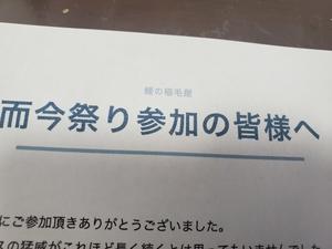 而今祭り!へ蔵元さんからコメント - 鰻と地酒 稲毛屋ブログ