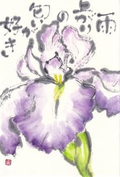 花しょうぶ・雨上がり - 北川ふぅふぅの「赤鬼と青鬼のダンゴ」~絵てがみのある暮らし~