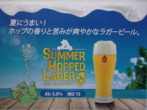 ベアレンさんの新・夏の限定ビール登場です! - ワインとチーズの店 よしだ屋日記