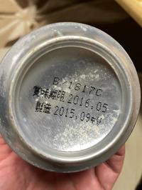 賞味期限が5年経過したビールを飲んでみた - 岡本代表の「本日の1枚」