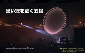 黒い冠を戴く五輪 - NY多層金魚 2 = Conceptual Blog Kingyo