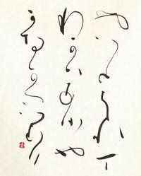 見事な青空(^O^) - 筆文字・商業書道・今日の一文字・書画作品<札幌描き屋工山>