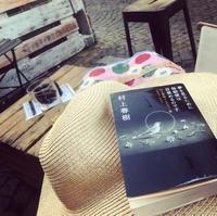 『夢を見るために毎朝僕は目覚めるのです』再読しつつ思うこと - keiko's paris journal                                                        <パリ通信 - KSL>