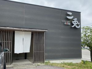 二兎(Confor-table nito)(能美市湯屋町) - 石川のおいしーもん日記