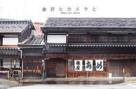 フォントパニック in 2021。Adobe Fonts でのモリサワフォントの一部提供終了#kanazawa #金沢 #zuiko - さいとうおりのお気に入りはカメラで。
