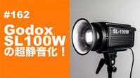 2021/06/16#162Godox SL100wの超静音化! - shindoのブログ