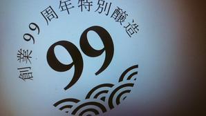 今日は臨時休業っていう事と、福岡酒「若波」が、えらいこっちゃ! - 大阪酒屋日記 かどや酒店 パート2