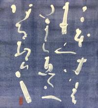 見事な青空、その2 - 筆文字・商業書道・今日の一文字・書画作品<札幌描き屋工山>