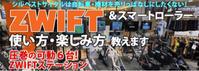 ZWIFT&スマートローラーの使い方•楽しみ方教えます!! - シルベストサイクル新着情報