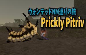 ウォンテッドNM巡り ~Prickly Pitriv~ - じゅえ的FFXIめも