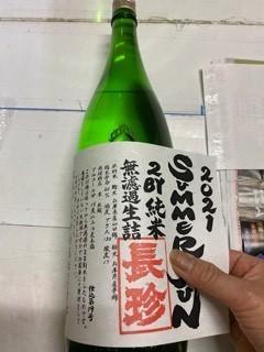 「2021 Summer Jun」「令和2BY 純米吟醸うすにごり」出荷など夕方はお孫っちとお散歩 - 日本酒biyori
