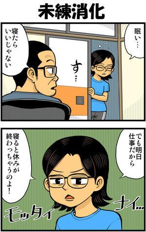 未練消化 - 戯画漫録