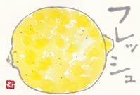 レモン「はちみつ漬けて食べた夏」 - ムッチャンの絵手紙日記