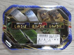鯖の食べ比べ寿司 - 岐阜うまうま日記(旧:池袋うまうま日記。)