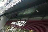 日本橋浜町・赤坂見附・池袋by ari_back - 秋葉原・銀座 PHOTO by ari_back