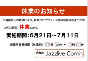 Jazzlive Comin ジャズライブカミン 6月21日から引き続き休業します。 - Jazzlive Comin(ジャズライブ カミン)広島  薬研堀のジャズスポット