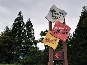 南砺市平村から太鼓を運びました - 山村留学の町や村からー山本光則