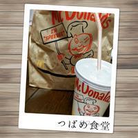 *マクドナルドハッピーセット* - *つばめ食堂 2nd*
