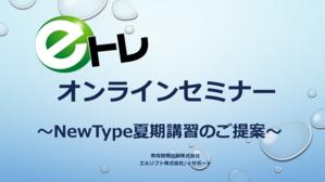 eトレオンラインセミナーの追加開催が決定◆ - eトレ日記