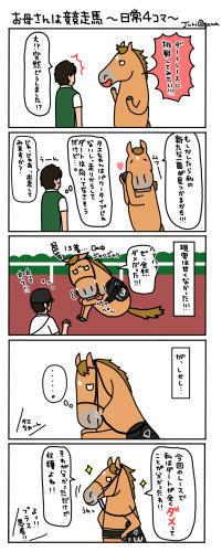 プラス思考 - おがわじゅりの馬房