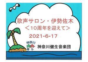 歌声サロン・伊勢佐木2021-6-17 参加者 11名 - 「童謡 唱歌 抒情歌 昭和の歌をみんなで歌う」歌声サロン・伊勢佐木 <神奈川健生音楽団>