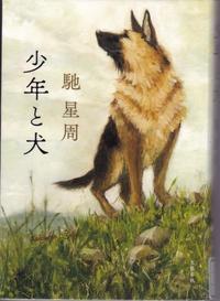 最近読んだ本 - 合歓の風