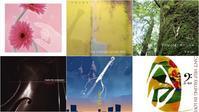 CD旧作のSALE販売のお礼とSALE終了のお知らせ。 - 東ともみ tomomikki