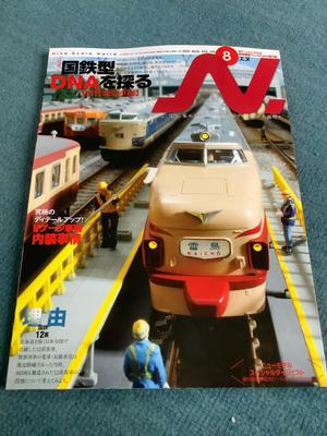 鉄道模型雑誌「N」8月号 - 信州鉄道 -長野県内のローカル線の風景-