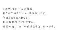 口アカウント移行口2021/6/19 - たけおごはん